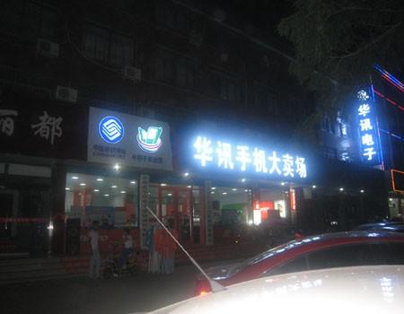 华讯手机大卖场