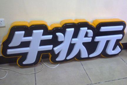 天津发光字